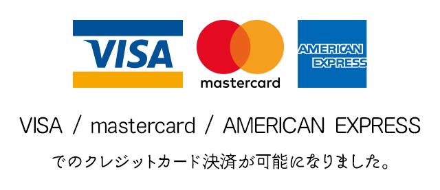 VISA mastercard  AMERICAN EXPRESSでのクレジットカード決済が可能になりました。