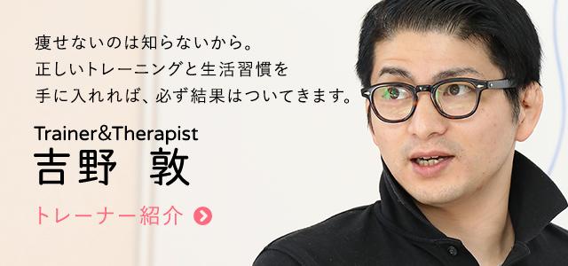 パーソナルトレーナー紹介