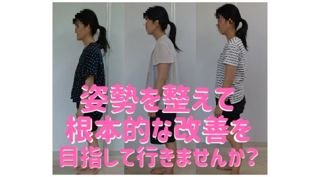 姿勢改善!? → 肩こり・腰痛解消にも効果を発揮??